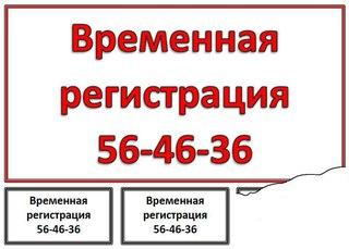 Можно ли зарегистрировать ип по временной регистрации гр киргизии регистрация писем ип