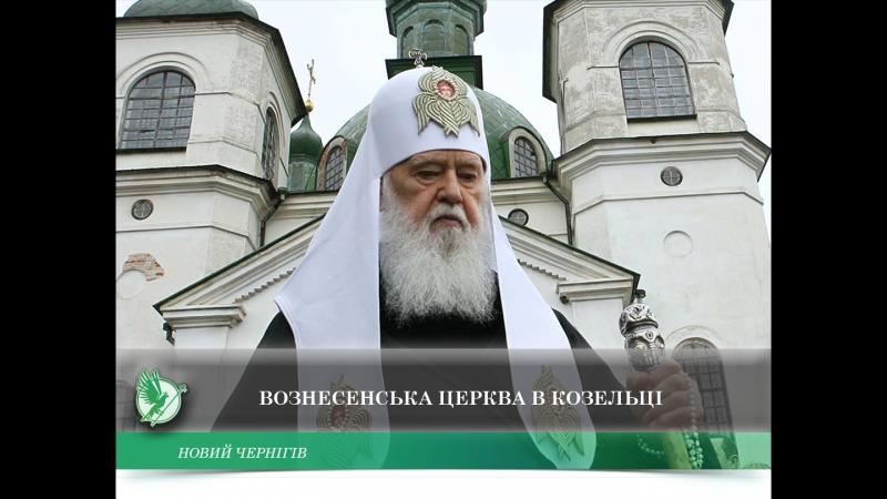 Вознесенська церква в Козельці   Новий Чернігів