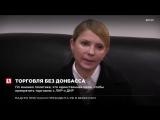 Юлия Тимошенко призвала ввести военное положение в Донбассе