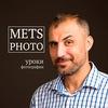 Авторская школа фотографии MetsPhoto