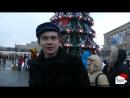 Новогодний блиц-опрос харьковчан