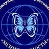 """Международный  фестиваль """"Мгинские мосты"""""""