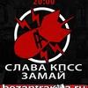 Слава КПСС и Замай | Воронеж | 20 апреля