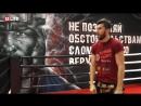 7-кратный чемпион мира по кикбоксингу готовится к бою за пояс GLORY
