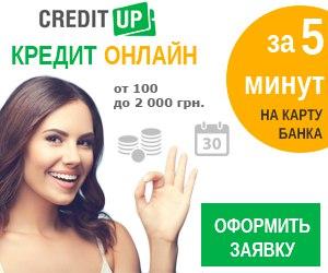 CreditUP - Кредит онлайн | Кредит наличными на любую банковскую карту