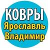 Ковры во Владимире Восток-1 | в Ярославле Тандем