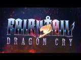 Fairy Tail Movie 2_ Dragon Cry трейлер Сказка о Хвосте Феи Фильм второй