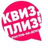 Квиз, плиз! в Ростове-на-Дону