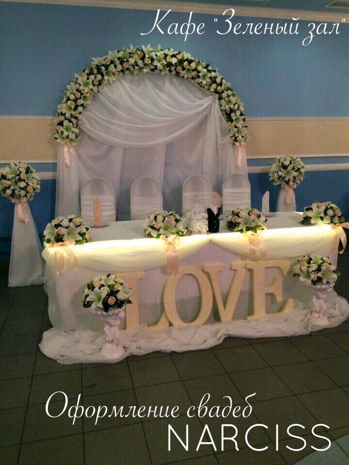 Оформление свадебного стола в Ржеве от Нарцисс