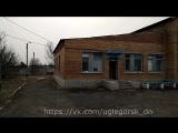 ЖД Вокзал Углегорска