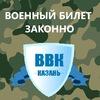 ВВК-Казань / Защита прав призывников
