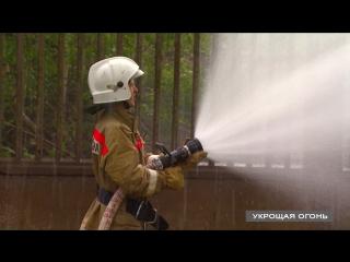 ДОБРОВОЛЬЦЫ - СПАСАТЕЛИ обучение тушению пожаров