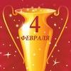 4 февраля - Кубок Чемпионов по хастлу 2017