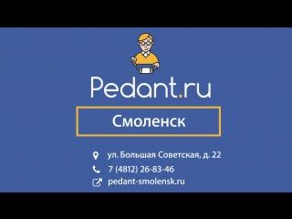 Ремонт iPhone в Смоленске от Pedant.ru