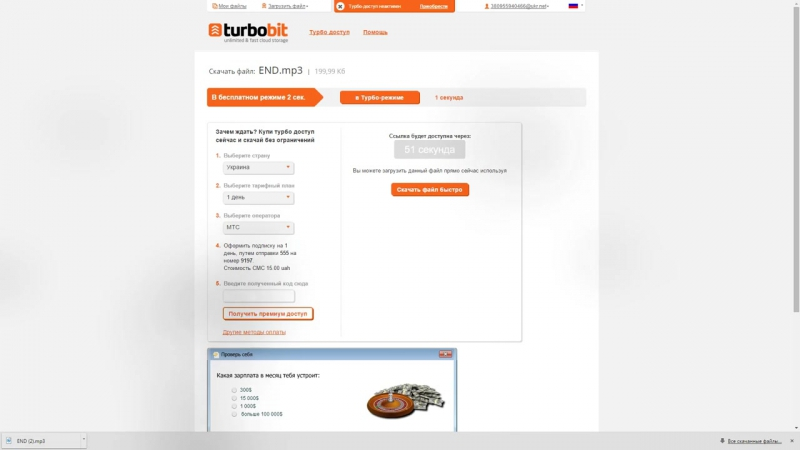 Как скачивать с Letitbit Turbobit Depositfiles бесплатно и быстро
