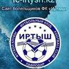 Сайт болельщиков ФК «Иртыш»