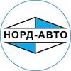 """Официальная страница компании """"НОРД-АВТО"""""""