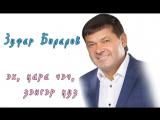 Зуфар Билалов – Эх, кара чэч, зэнгэр куз [HD]