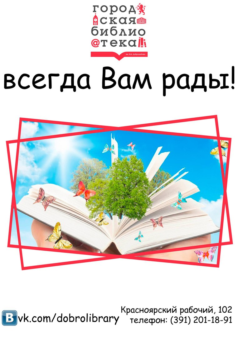 Афиша Красноярск Афиша библиотеки Добролюбова