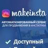 Продвижение в instagram | Инстаграм