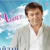 Айдар Галимов - Народный артист РБ и РТ