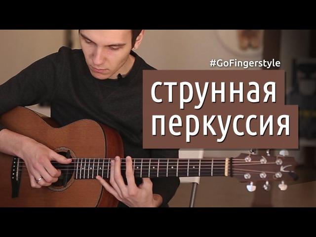 Урок струнной перкуссии | GoFingerstyle