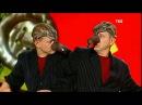 Братья Пономаренко-Двухглавый орёл