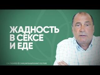 С.Н. Лазарев | Жадность в сексе и еде