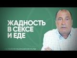 С.Н. Лазарев | Жадность в сексе и еде спешка жадность питание