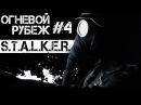 ОГНЕВОЙ РУБЕЖ! ▸ S.T.A.L.K.E.R.: Lost Alpha 4 [PC,1080p, Max Settings]
