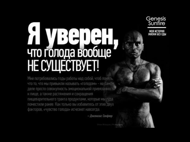 Джерико Санфайер - История война бретарианца