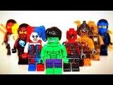 Супергерои ХАЛК и банда Лего Ниндзяго МАШИНКИ Lego Ninjago для супергероев и Халка