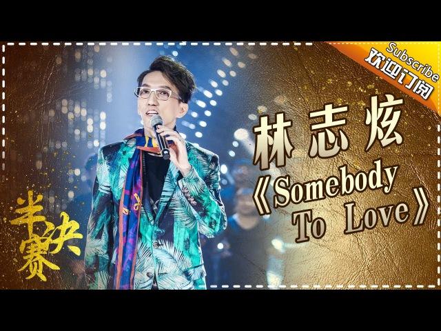 林志炫洒脱演绎《Somebody to love》点燃激情 自带气氛狂喊麦 -《歌手2017》第12期 单曲The S