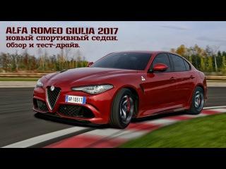 Alfa Romeo Giulia 2017 новый спортивный седан.Обзор и тест-драйв.
