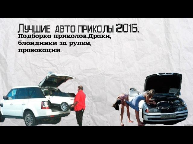 Лучшие авто приколы 2016 Подборка приколов Драки блондинки за рулем провокации