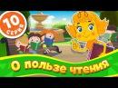 Мультсериал ПЧЕЛОГРАФИЯ - 10 серия/О пользе чтения