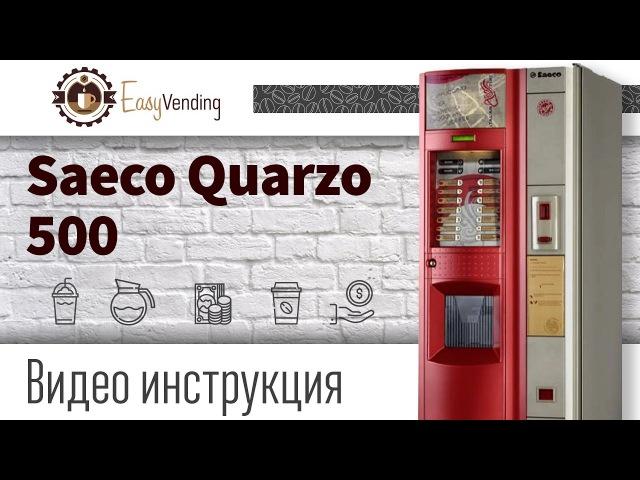 Saeco Quarzo 500 ВИДЕО ИНСТРУКЦИЯ!