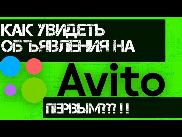Как увидеть объявления на avito.ru первым - AvitoAvtoRinger (Моя разработка)