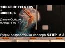 Дневник разработчика №3  Открытия САМП сервера World of Truckers обзор мод пака