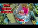 Мама в шоке Вредные детки спрятались в огромном яйце Киндер сюрприз