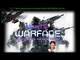 Стрим, я не из топа. warface/Сервер Браво. Присоединяйтесь.#6