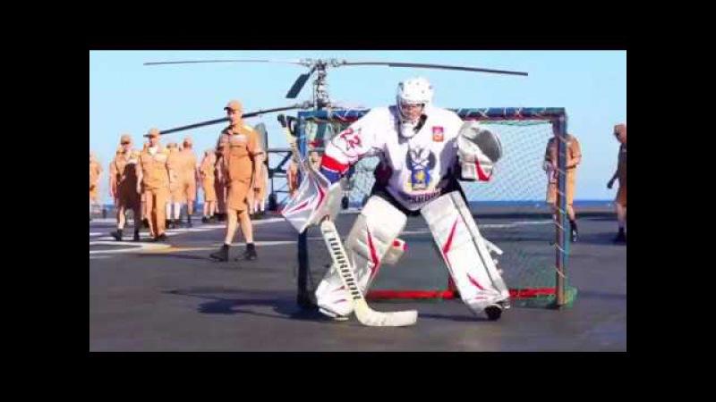 На палубе Адмирала Кузнецова прошел хоккейный матч Счёт государственная тайна