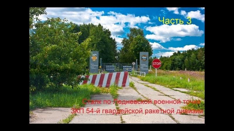Сталк по ЗКП 54-й гвардейской ракетной дивизии. Часть 3. Stiel GSB 54. Guards Missile Abteilung.