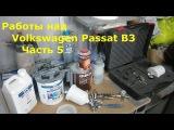 Работы над Volkswagen Passat B3 Часть 5