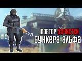 Last Day on Earth Survival  ПОВТОРНАЯ ЗАЧИСТКА БУНКЕРА С МИНИГАНОМ И АК-47!