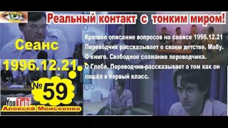 59 Сеанс контакта с тонким миром 1996.12.21..