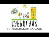 Субботник 2017, Павловский Посад, ул. Ново-Мишутинская