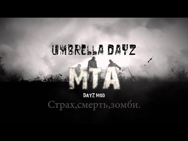 MTA DAYZ UMBRELLA DayZ1 - Катаем с другом и устраиваем ивент.