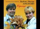 Любов та Віктор Анісімови - Краще (CD 2002)