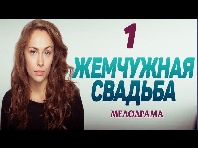 Жемчужная свадьба 1 серия (2016) мелодрама, сериал / Русское кино